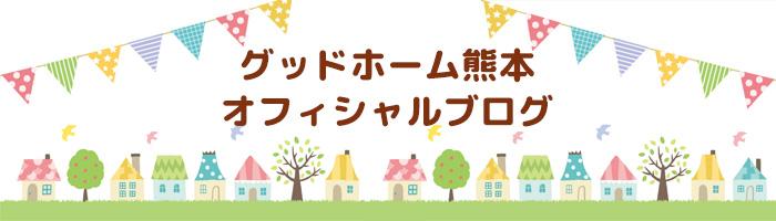 グッドホーム熊本 オフィシャルブログ
