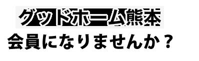 グッドホーム熊本 グッドハート株式会社
