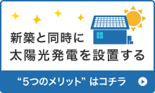 新築と同時に太陽光発電を設置する