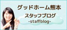 グッドホーム熊本スタッフブログ